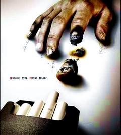 Лечение от курения